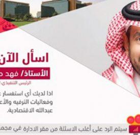 Bay La Sun Program - Ask #Fahd_Hamidaddin