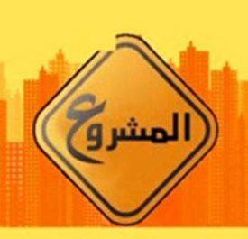 King Abdullah Port TV Show