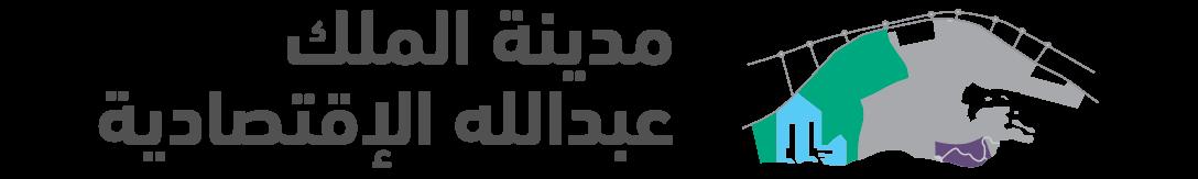 استثمر-في-مدينة-الملك-عبدالله-الإقتصادية
