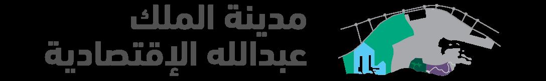 اعمل-في-مدينة-الملك-عبدالله-الإقتصادية
