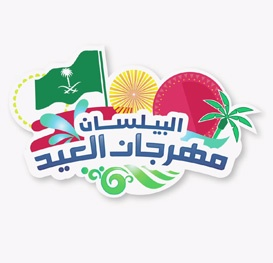 BayLaSun Eid Festival - July 2015
