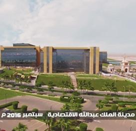 هنا الغد ، مدينة الملك عبدالله الاقتصادية – سبتمبر