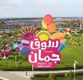 مهرجان سوق جمان - فبراير ٢٠١