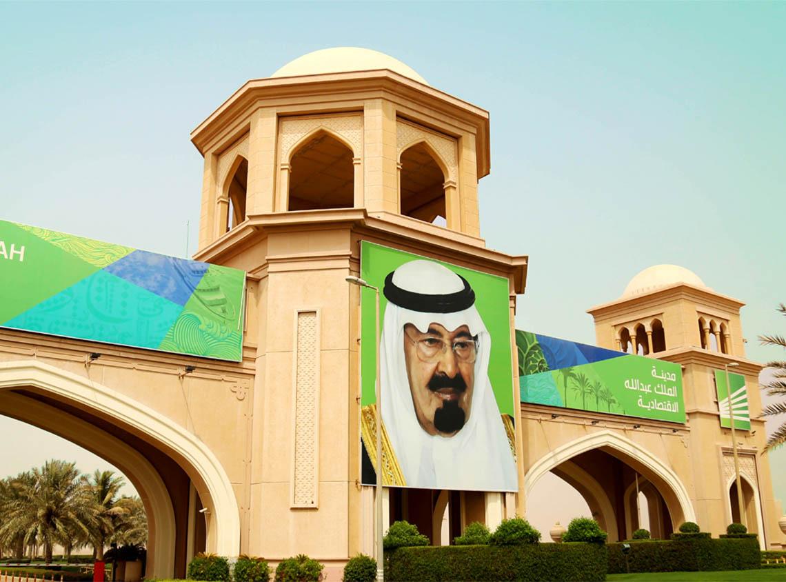 بوابة مدينة الملك عبد الله الاقتصادية
