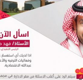 Bay La Sun Program - Ask #Fahd_Hamidaddin